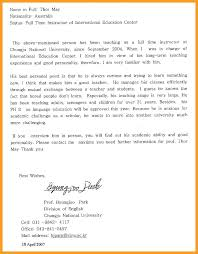 15 Academic Recommendation Letter Sopexample