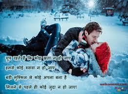 large collection of best romantic shayari