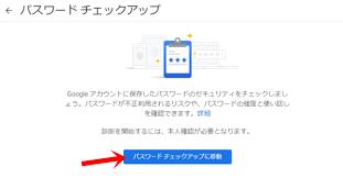 不正 使用 され た パスワード を 変更 し て ください