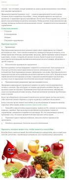 Фрилансер Михаил Капанов kapanov Портфолио За качество отвечаю  Фрагмент статьи про анемию