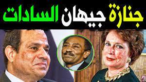 جنـازة جيهان السادات زوجة الرئيس أنور السادات بحضورالرئيس السيسي ويقرر  إطلاق اسمها على محور الفردوس - YouTube