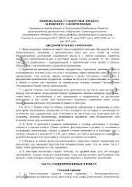 Пределы действия нормативных актов в РБ реферат по праву скачать  Права заключенных в РБ реферат по праву скачать бесплатно тюрьма задержание закон кодекс проступок принципы заключение