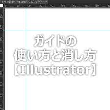 Illustratorガイドの使い方と消し方 フォトスク