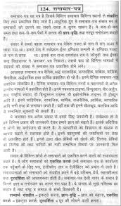 essay of newspaper essay on quotnewspaperquot in hindi language essay on quot newspaper quot in hindi language