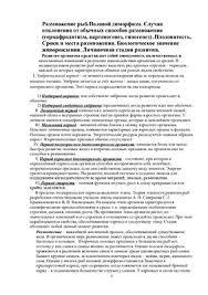 Скачать Реферат на тему доктор смирнов семен алексеевич без  реферат на тему маркетинговый анализ деятельности организации