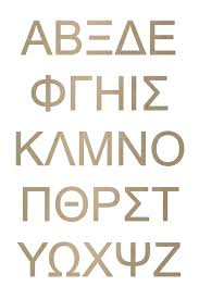 Arial Greek Letters A2