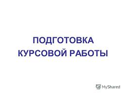 Презентация на тему ПОДГОТОВКА КУРСОВОЙ РАБОТЫ Структурными  1 ПОДГОТОВКА КУРСОВОЙ РАБОТЫ