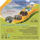 هشتمین کنگره ملی علوم ترویج و آموزش کشاورزی، منابع طبیعی و محیط زیست پایدار