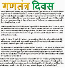 anchoring script for in hindi english essay and poems since republic day is commended diversely in various parts of the nation please take thoughts from out 26 jan tying down content and add your lines as