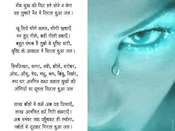 poems in hindi on wate