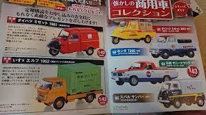 懐かし の 商用 車 コレクション