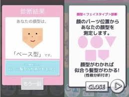写真で顔型や性格がわかる アプリ顔型診断でモテ髪性格分析2019