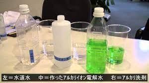 アルカリ イオン 水 作り方