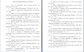 Список литературы в маркетинговый диплом Образец списока литературы в маркетинговый диплом