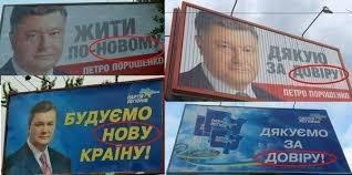 Радує, що українці розкусили профінансовану з Москви гоп-компанію і проігнорували наметове містечко під ВР, - Порошенко - Цензор.НЕТ 1194