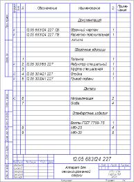Общие требования и правила оформления дипломных и курсовых  Приложение 7