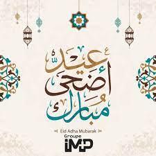 عيد اضحى مبارك وكل عام وانتم بالف خير - IMP service impression