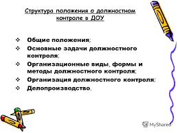 Презентация на тему Муниципальное Бюджетное Дошкольное  4 Структура положения