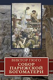 <b>Собор</b> Парижской Богоматери (Russian Edition) - Kindle edition ...