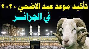 اول ايام ذي الحجة 2020 - موعد اول ايام عيد الاضحى 2020 - 1441 في الجزائر -  YouTube