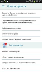Приложения в google play НЭБ РФ Национальная библиотека РФ Национальная библиотека скриншот