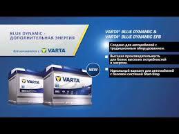 Купить аккумулятор <b>Varta Blue Dynamic</b> в Москве недорого ...