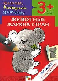 """Книга """"Животные жарких стран. Раскраска с наклейками. Для ..."""