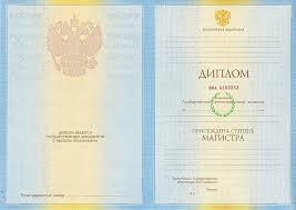 Купить диплом магистра Продажа дипломов и аттестатов  Купить диплом магистра
