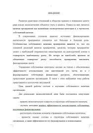 Анализ формирования и использования собственного капитала ОАО  Анализ формирования и использования собственного капитала ОАО ЛАКТ 07 02 14