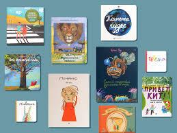 красивые и полезные <b>книги</b> для детей