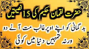 15 Famous Quotes By Hazrat Luqman Hakeem Quotes In Urdu Hakeem Luqman Ki Naseehat In Urdu By Sunehri Words