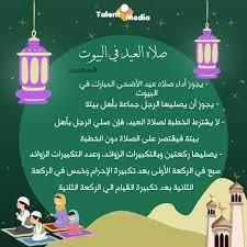 Talent Media - كيفية صلاه عيد الأضحى المبارك من البيوت،...