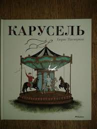 Стихи детям Борис <b>Пастернак Карусель</b> Зоопарк на IZI.ua ...