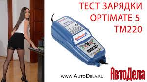 Тестируем зарядку <b>OPTIMATE 5</b> TM220 start / stop - YouTube