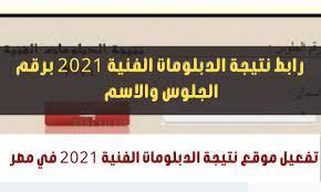 رابط نتيجة الدبلومات الفنية 2021 برقم الجلوس عبر بوابة التعليم الفني وزارة  التربية والتعليم - ثقفني