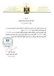 كتاب رسمي رئاسة مجلس الوزراء العراقي جعل الدوام الكتروني في المدارس  والجامعات وتاجيل الامتحانات لغاية 8 / 3 / 2021 قابل للتمديد