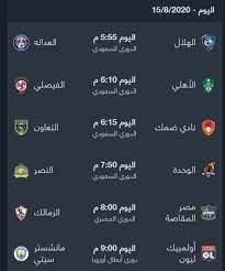 مباريات اليوم السعودية مباشر