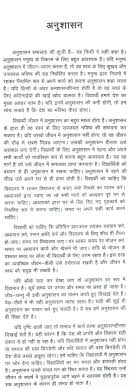 essay for kids on discipline in hindi