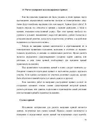 Расчет выправки железнодорожных кривых Раздел дипломной работы на   железнодорожных кривых Раздел дипломной работы на тему Организация контроля состояния пути Оценка и приведение кривых к расчетным параметрам