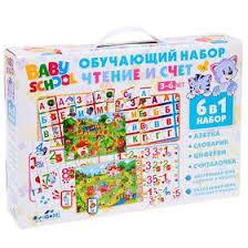 <b>Обучающий набор</b> «Чтение. Счет», <b>6 в</b> 1 (2906252) - Купить по ...