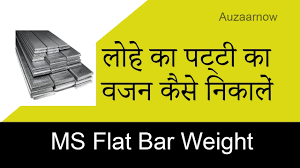 Flat Bar Weight Chart Metal Weight Calculation Chart For Ms Flat Part 1