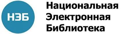 Электронная библиотека диссертаций РГБ Научная библиотека ЗабГУ Приобретенные электронные ресурсы