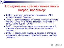 Презентация на тему Фабрика игрушек Весна Шишкиной Татьяны а  10 Объединение