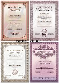 Наградные бланки Сертификат благодарность диплом грамота  Наградные бланки Сертификат благодарность диплом грамота