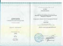 Команда О нас Ковалёв и Партнеры бюро оценки Диплом оценщика