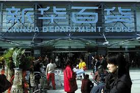 Синьхуа универмаг капитала спор закончился wumart Департамент  Синьхуа универмаг также объявила объявление о разрешении споров прогресса говорится в сообщении в связи с приобретением юридических заключений и отчета