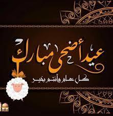 🌷🌷🕋🕌🕌🕌📿📿📵عيد اضحى مبارك للجميع🐑🐑 🐏🐏🐏 كل... - مُجَوهَراتْ  أسِيلْ