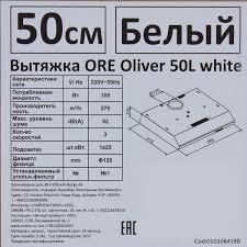 <b>Вытяжка Ore Oliver</b> 50 см, цвет белый в Кемерове – купить по ...