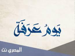 ماذا تفعل الحائض في يوم عرفة وأفضل الأعمال يوم عرفة لغير الحاج - المصري نت