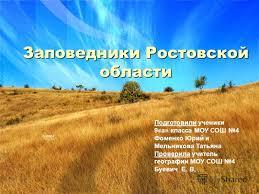 Презентация на тему Заповедники Ростовской области Подготовили  1 Заповедники Ростовской